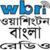 WBRi Washington Bangla Radio USA