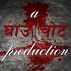 Ghau Chot Production