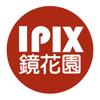 IPIX Imagination INC 鏡花園