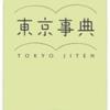 Tokyo Jiten