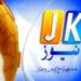 JK NEWS Bulletin
