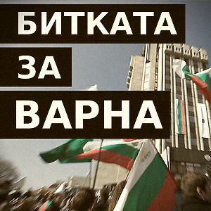 Profile picture for Битката за Варна