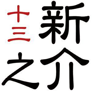 Profile picture for jusojin