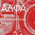 Alpha Collective