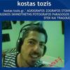 Kostass Fotografos Toziss Skhnot