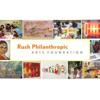 Rush Philanthropic