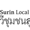 Surin local TV