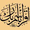 Al-Qurán