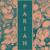 PARIAH PRESS