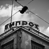 Embros Theater