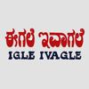 Igle Ivagle