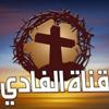 AlFadyTV