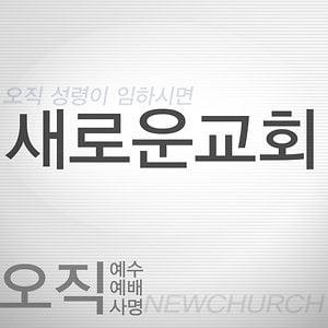 Profile picture for newchurch