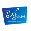 gongsang media