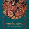 Чарiвна (Enchanted)
