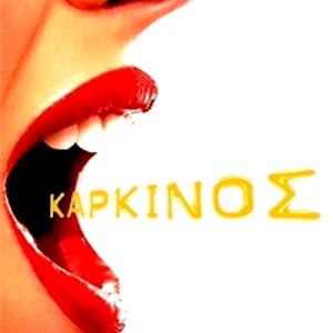 Profile picture for ΜΕΙΝΕ ΔΥΝΑΤΟΣ