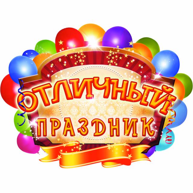 Картинки с надписью праздники