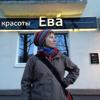 Eva Sepping