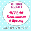 Event School OKay Event