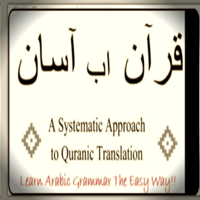 Quran Ab Asaan on Vimeo