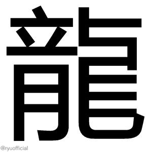 Profile picture for Ryu