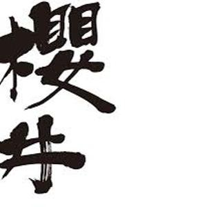 Profile picture for サクライ
