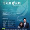 라이프교회 LIFE Church