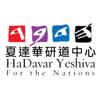 HaDavar Yeshiva