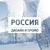 RUSSIA.TV Design&Promo
