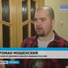 Roman Moshenskiy