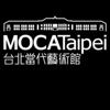 MocaTaipei 台北當代藝術館