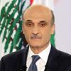 Samir Geagea جعجع سمير
