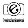 Студия Ефимова