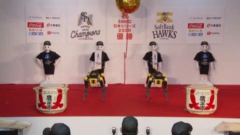 【日本シリーズ優勝祝勝会】pepperとspotによるオープニングアクト!! 2020/11/25