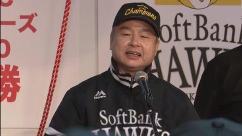 【日本シリーズ優勝祝勝会】孫オーナーによるご挨拶 2020/11/25
