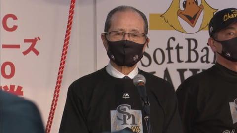 【日本シリーズ優勝祝勝会】王会長によるご挨拶 2020/11/25