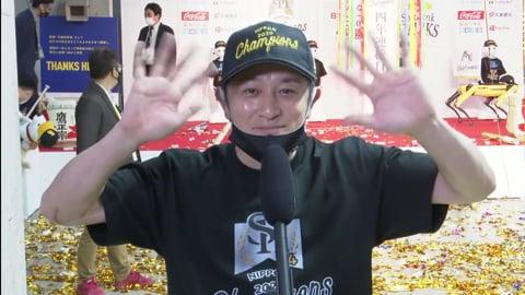 【日本シリーズ優勝祝勝会】ホークス・川島「すごくホッとしております」2020/11/25