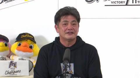 【和子の部屋】ホークス・日本一特別インタビュー【監督編】