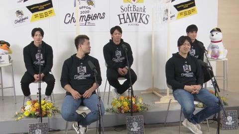【和子の部屋】ホークス・日本一特別インタビュー【選手編】