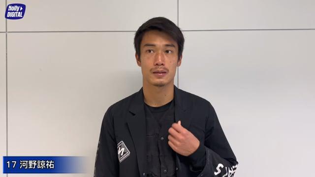 【第37節vs愛媛】河野諒祐選手_試合後インタビュー
