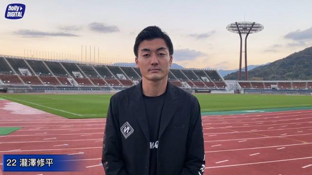 【第37節vs愛媛】瀧澤修平選手_試合後インタビュー
