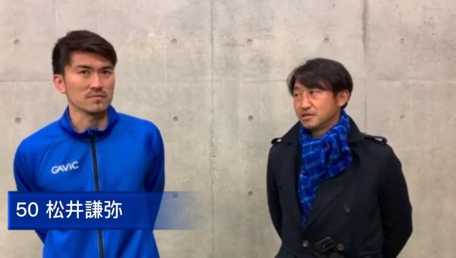【第38節vs磐田】松井謙弥選手_試合後インタビュー