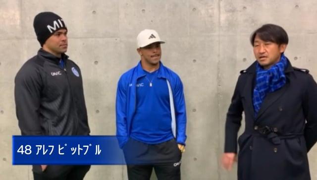 【第38節vs磐田】アレフピットブル選手_試合後インタビュー