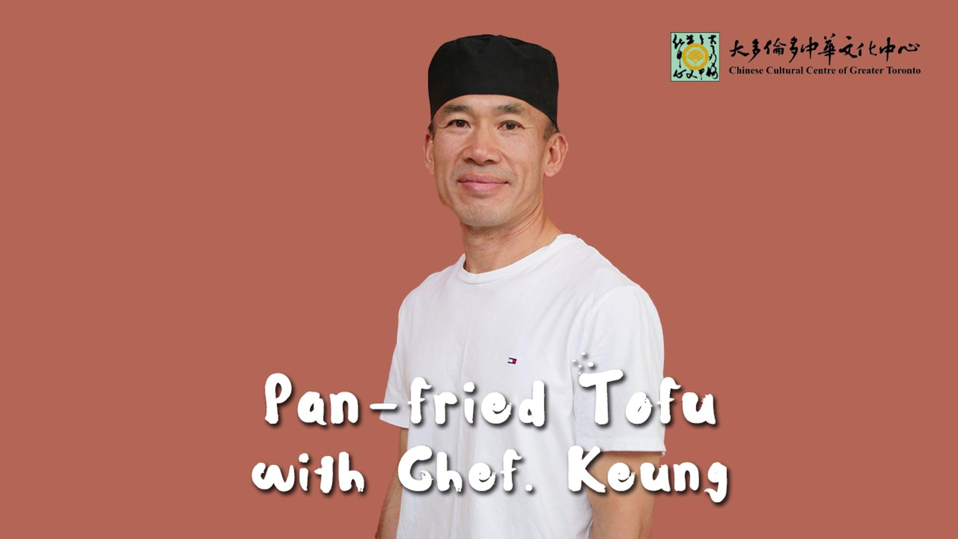 Pan-Fried Tofu - Chef Keung | CCC Connect