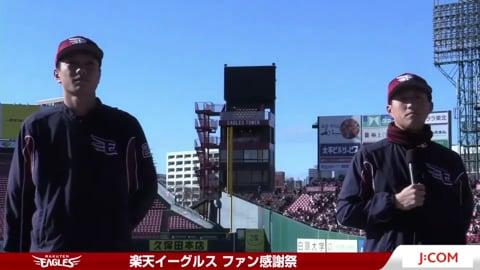 【イーグルスファン感謝祭】コレクションは何? 2020/12/5