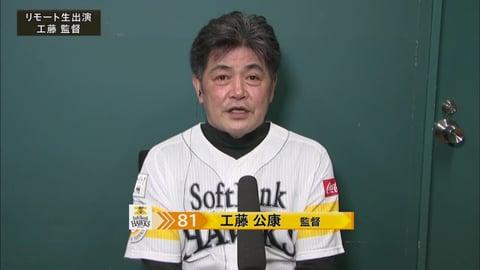 【ホークス・ファンフェスティバル2020】ホークス・工藤監督リモート生出演!! 2020/12/5