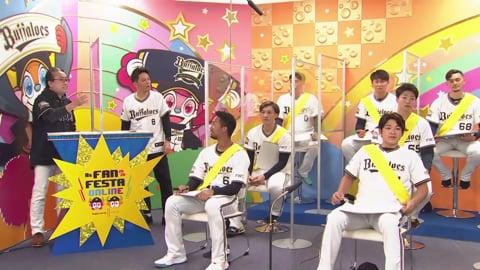 【バファローズ Fan-Festa Online2020】U24限定東西対抗クイズ対決!! 2020/12/5