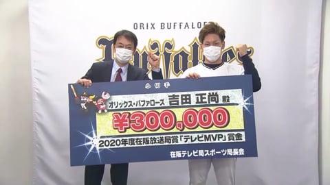 【バファローズ Fan-Festa Online2020】バファローズ・吉田正・山本・宗・山岡の表彰式!! 2020/12/5
