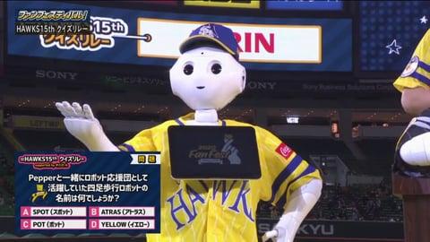 【ホークス・ファンフェスティバル2020】HAWKS15th クイズリレー!! 2020/12/5