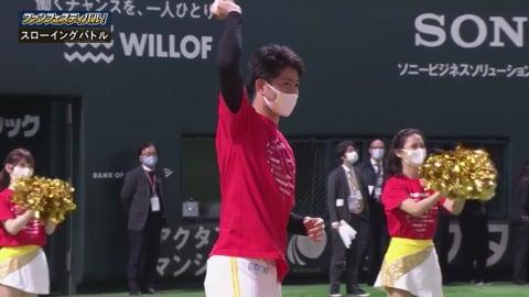 【ホークス・ファンフェスティバル2020】スローイングバトル!! 2020/12/5